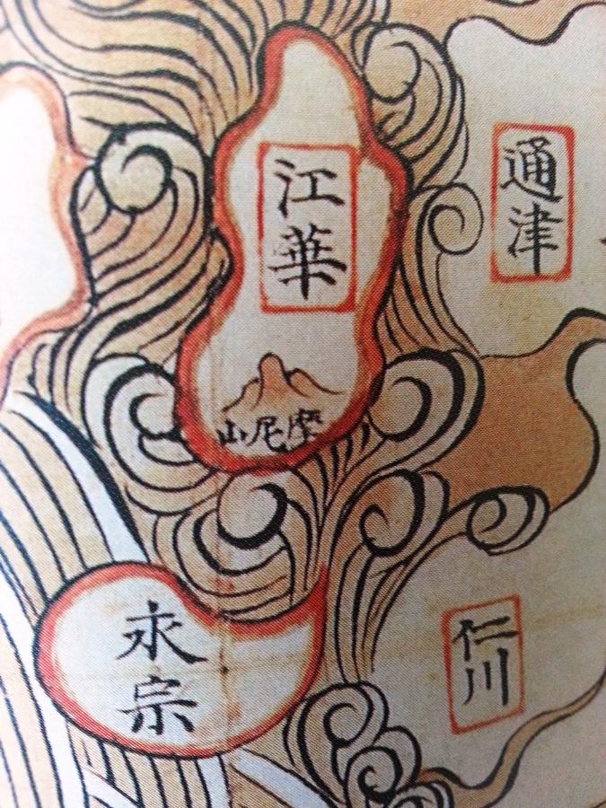 마니산이 강화의 대표적인 산으로 그려져 있다. (경기도지도, 해좌승람, 18세기 후반, 영남대박물관)