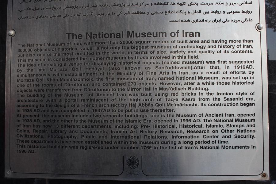 국립 이란박물관과 그 설명문.