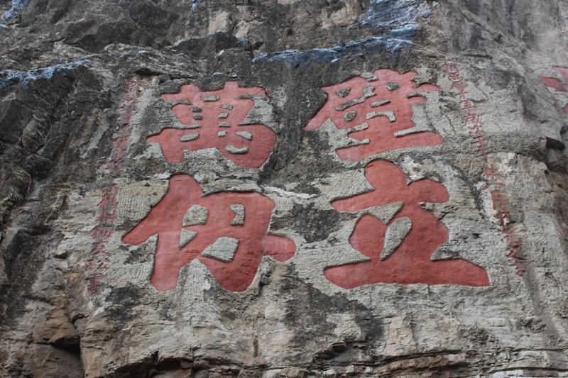 항산에 새겨져 있는 만인벽립이란 석각이 눈에 유달리 띈다. 실제로 항산의 도관들은 아슬아슬한 절벽 중앙에 건립된 것들이 많다.
