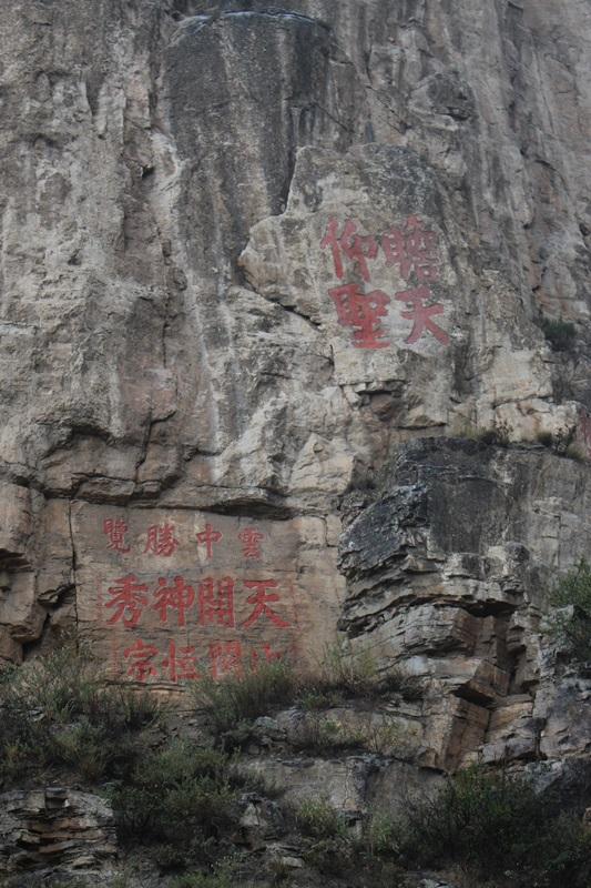 항산 절벽에는 많은 석각들이 새겨져 있다. 그 중에 특히 만인벽립이 눈에 띈다.
