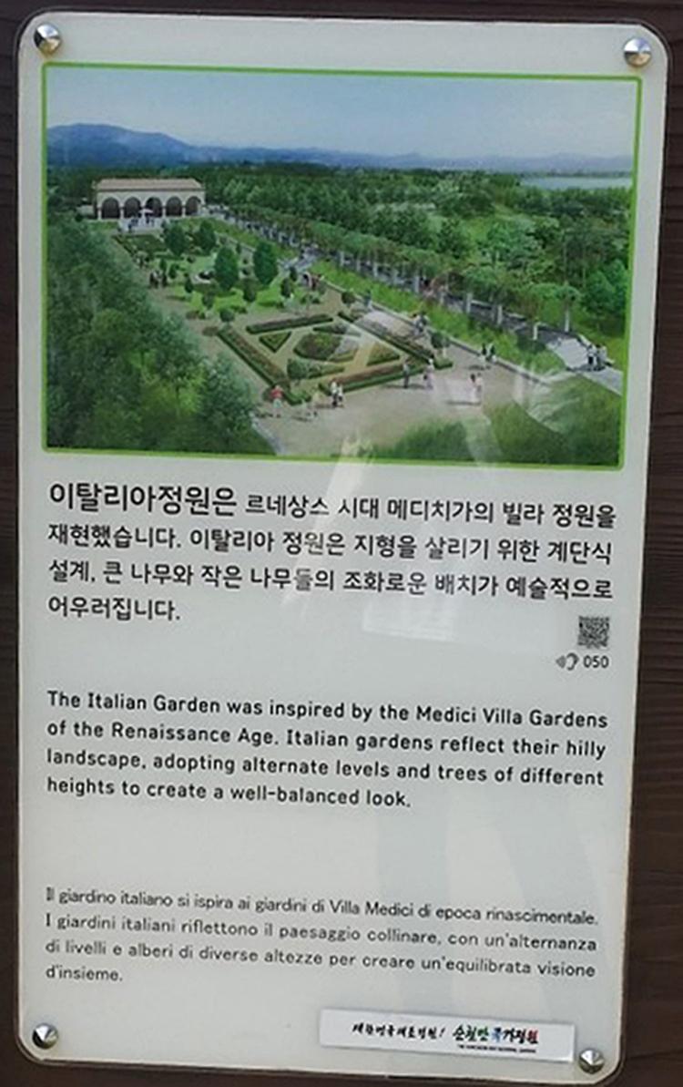 이탈리아 정원 안내판